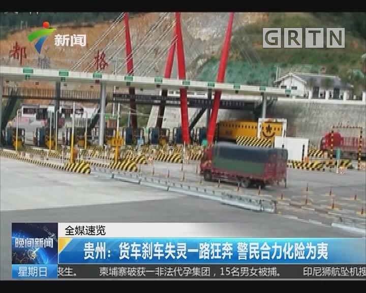 贵州:货车刹车失灵一路狂奔 警民合力化险为夷