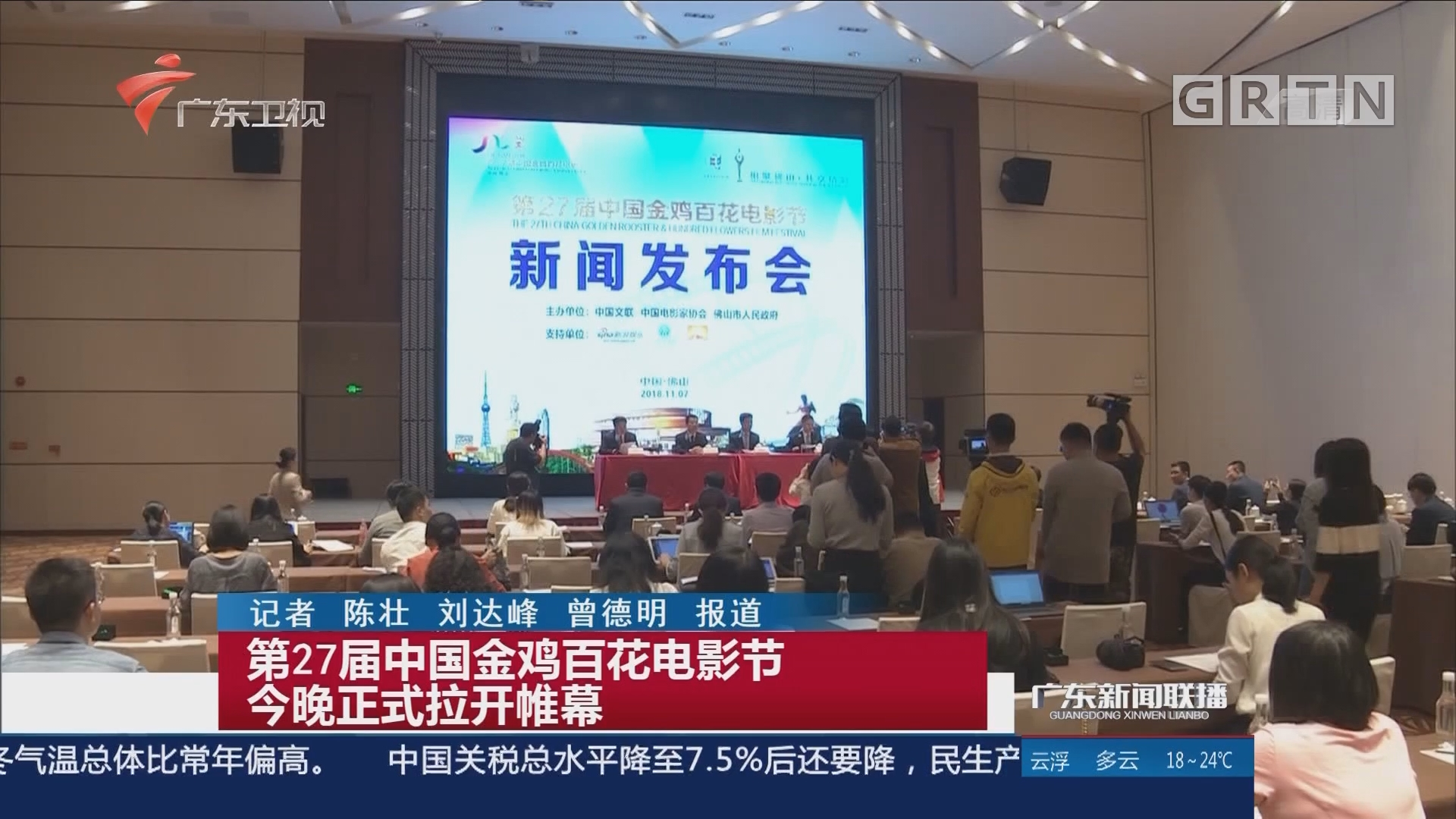 第27届中国金鸡百花电影节今晚正式拉开帷幕