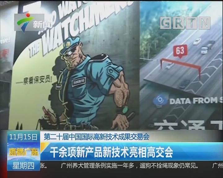 第二十届中国国际高新技术成果交易会:千余项新产品新技术亮相高交会