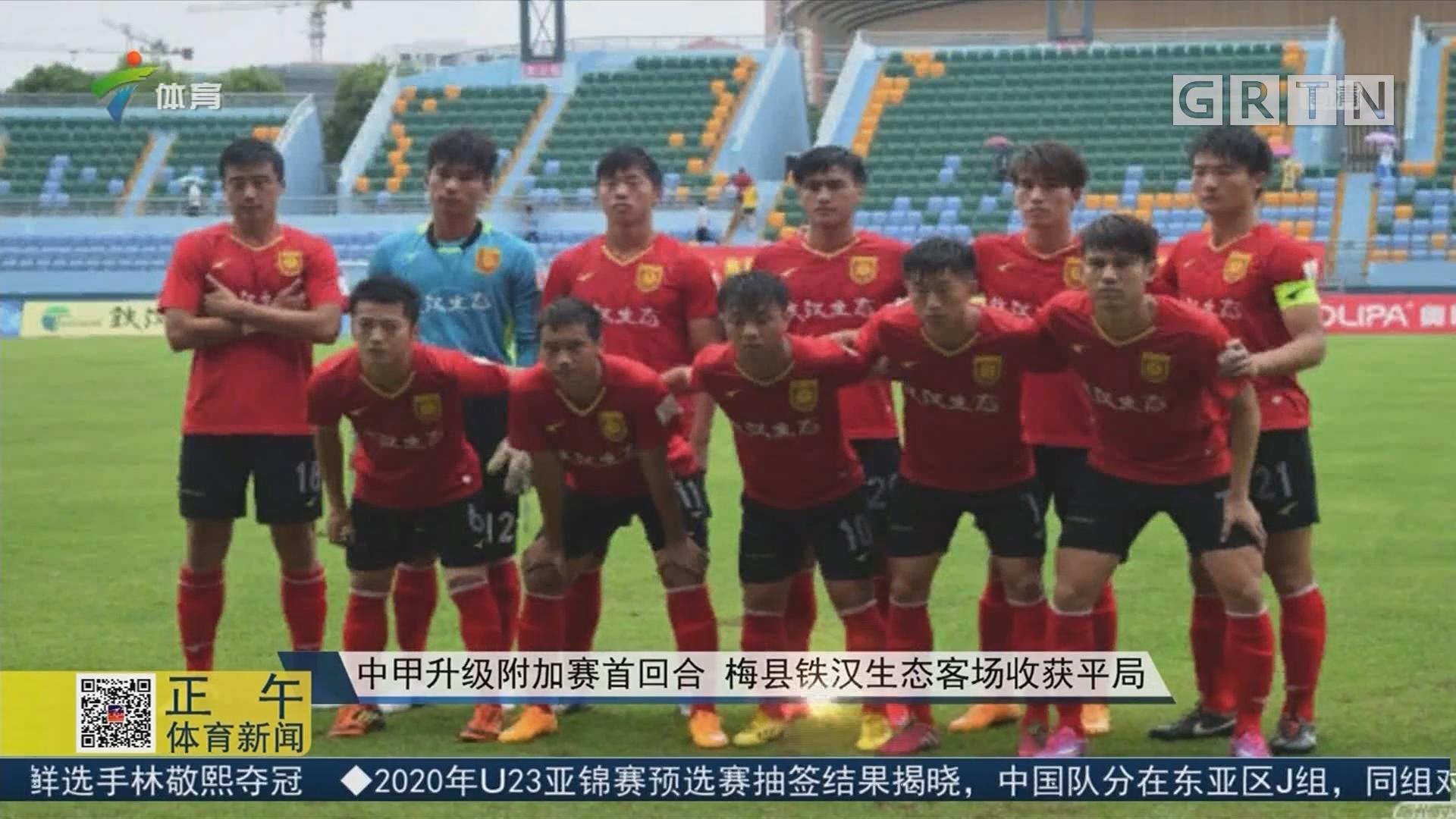 中甲升级附加赛首回合 梅县铁汉生态客场收获平局