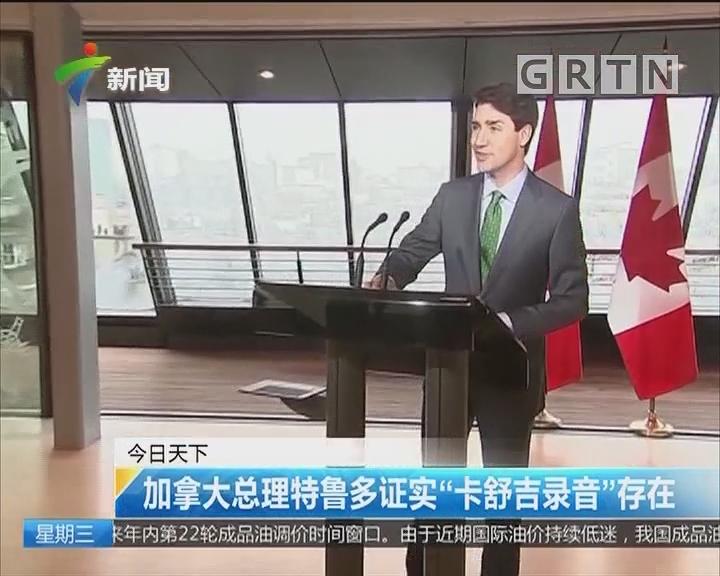 """加拿大总理特鲁多证实""""卡舒吉录音""""存在"""