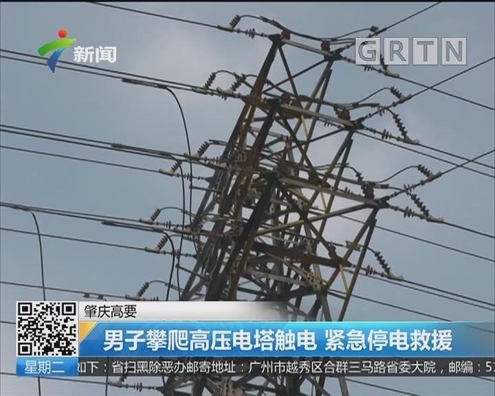 肇庆高要:男子攀爬高压电塔触电 紧急停电救援