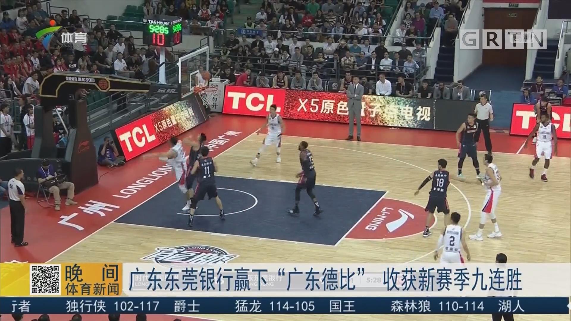 """广东东莞银行赢下""""广东德比"""" 收获新赛季九连胜"""