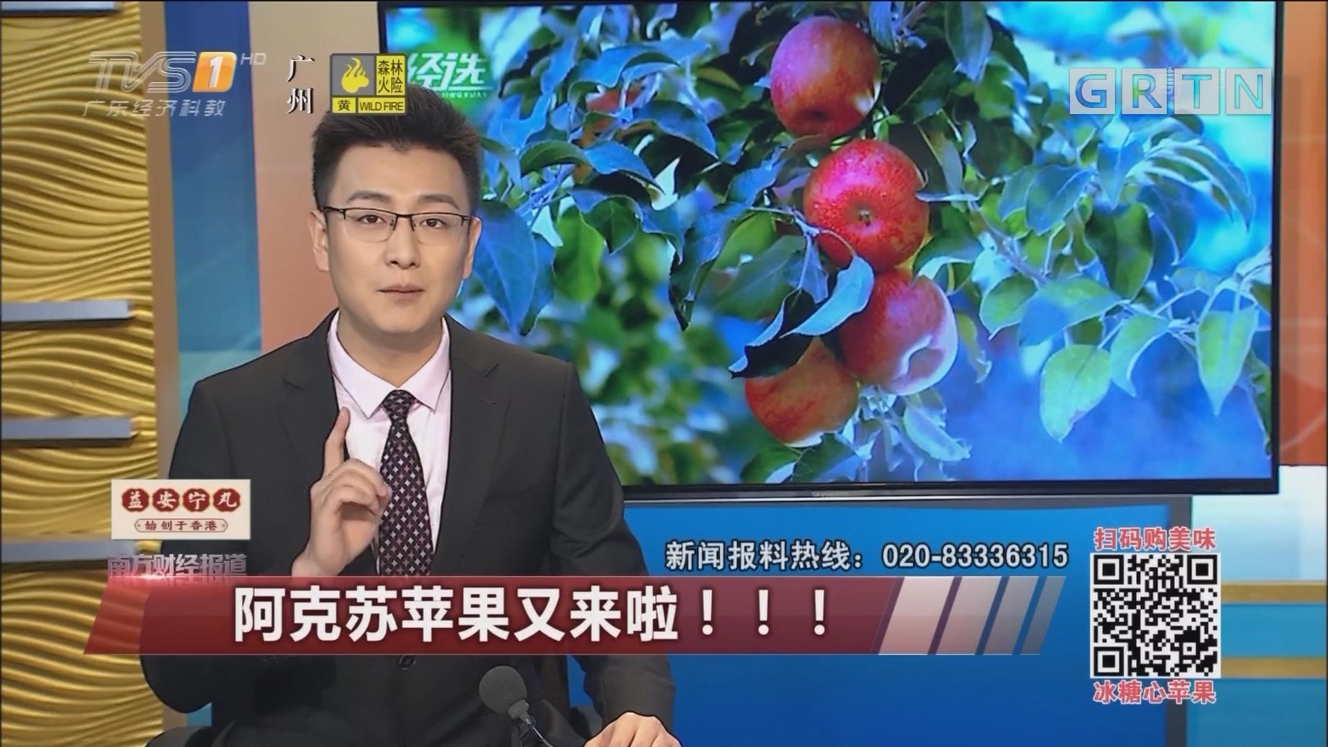 阿克苏苹果又来啦!!!