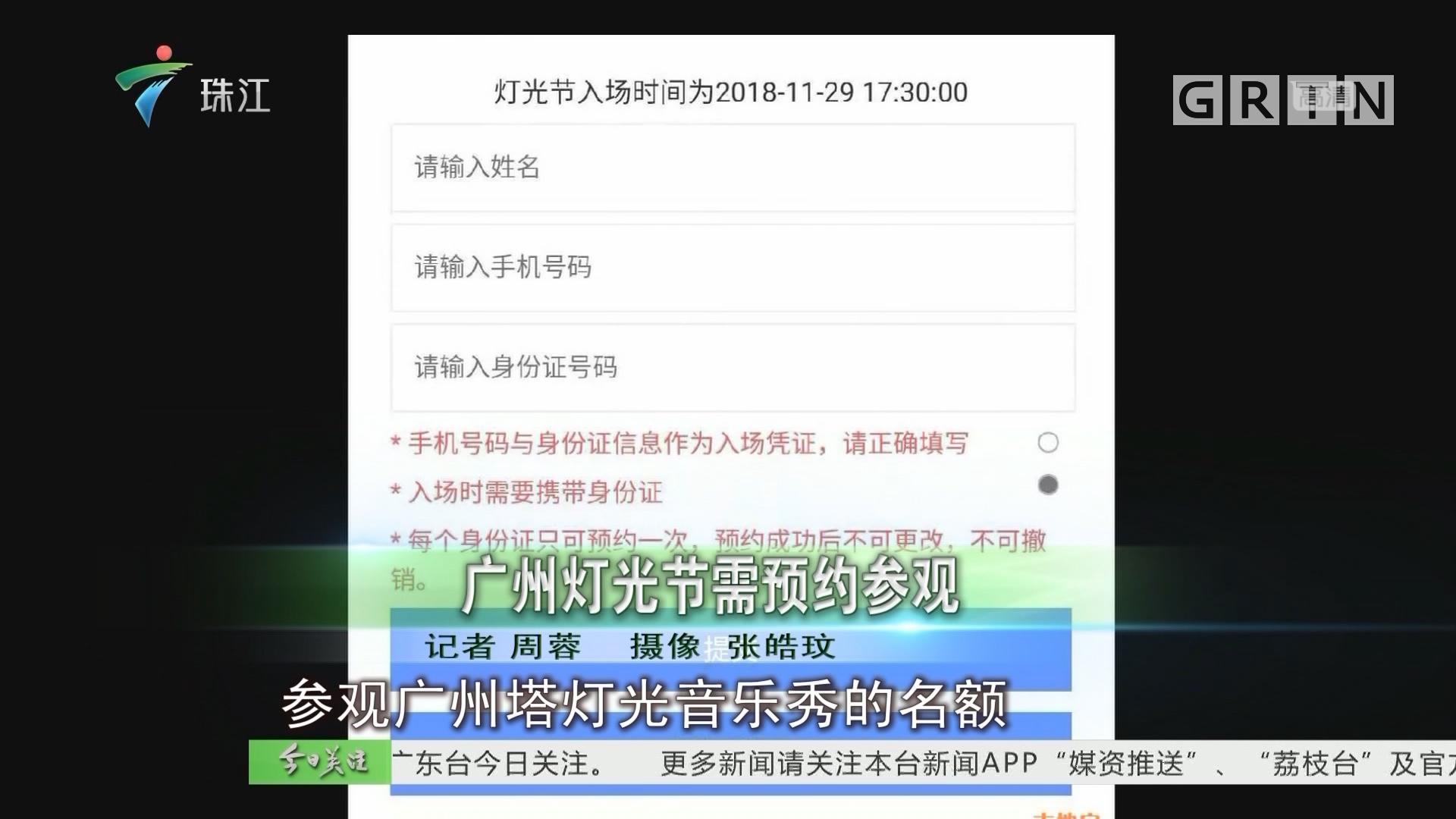 广州灯光节需预约参观