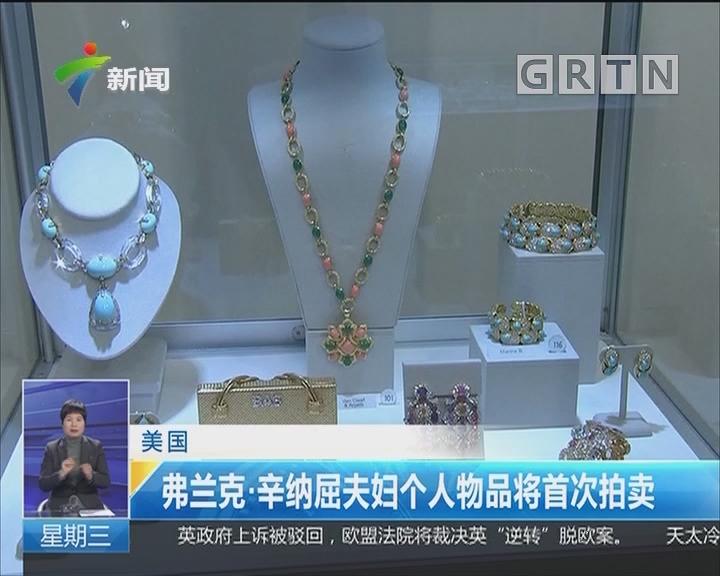 美国:弗兰克·辛纳屈夫妇个人物品将首次拍卖