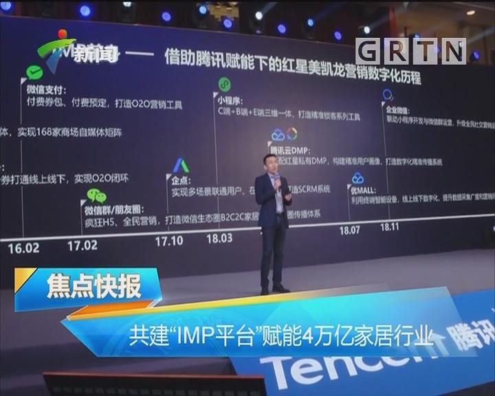 """共建""""IMP平台""""赋能4万亿家居行业"""