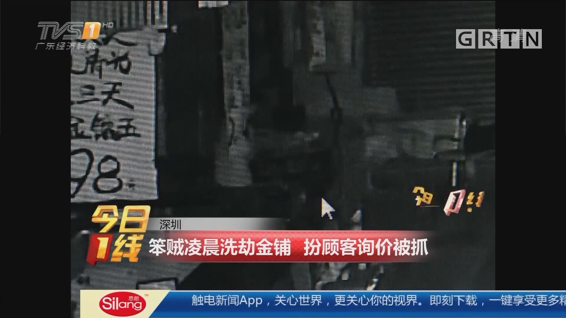 深圳:笨贼凌晨洗劫金铺 扮顾客询价被抓