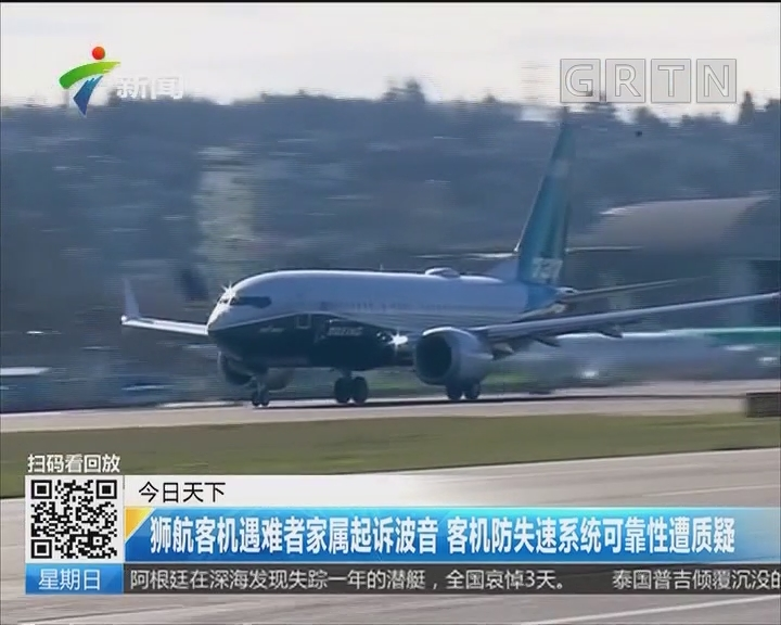 狮航客机遇难者家属起诉波音 客机防失速系统可靠性遭质疑