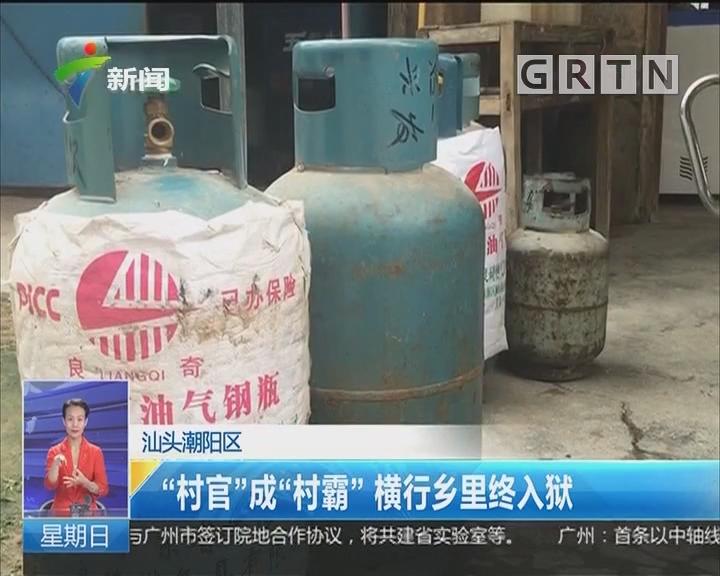 "汕头潮阳区:""村官""成""村霸""横行乡里终入狱"