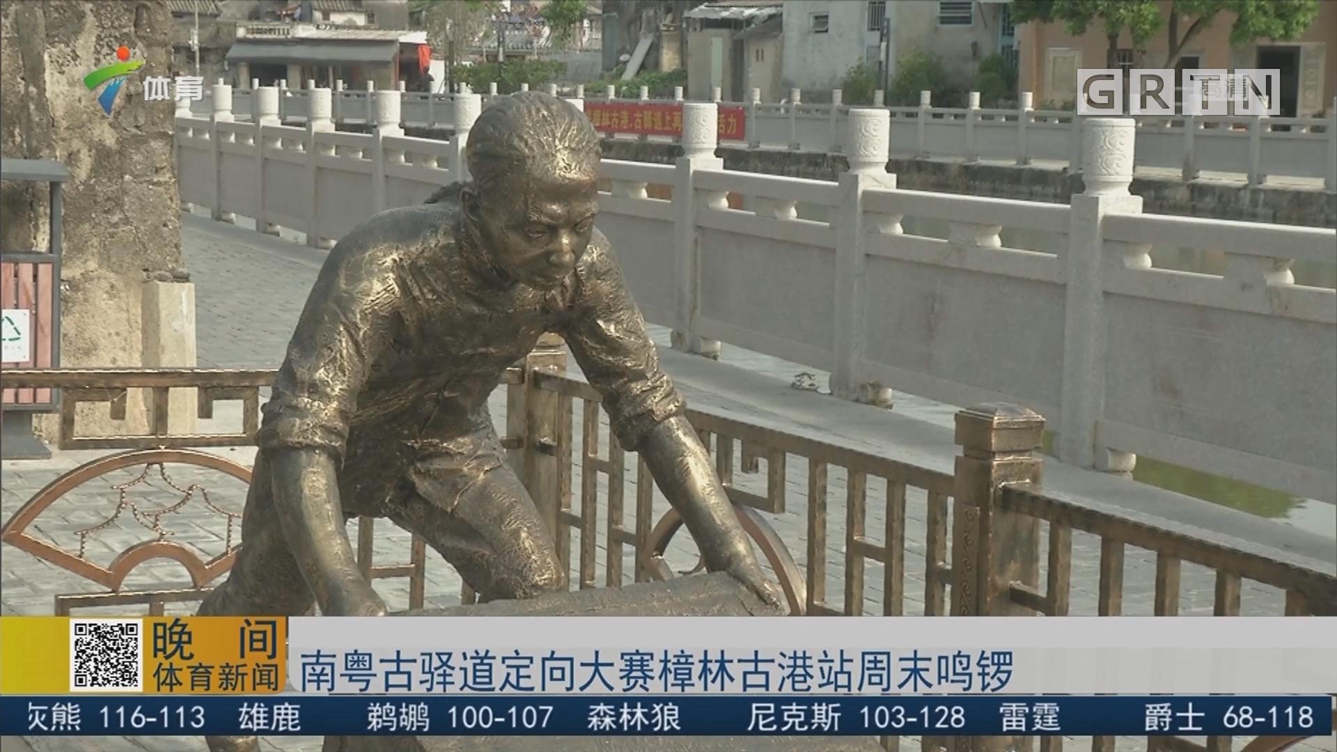 南粤古驿道定向大赛樟林古港站周末鸣锣