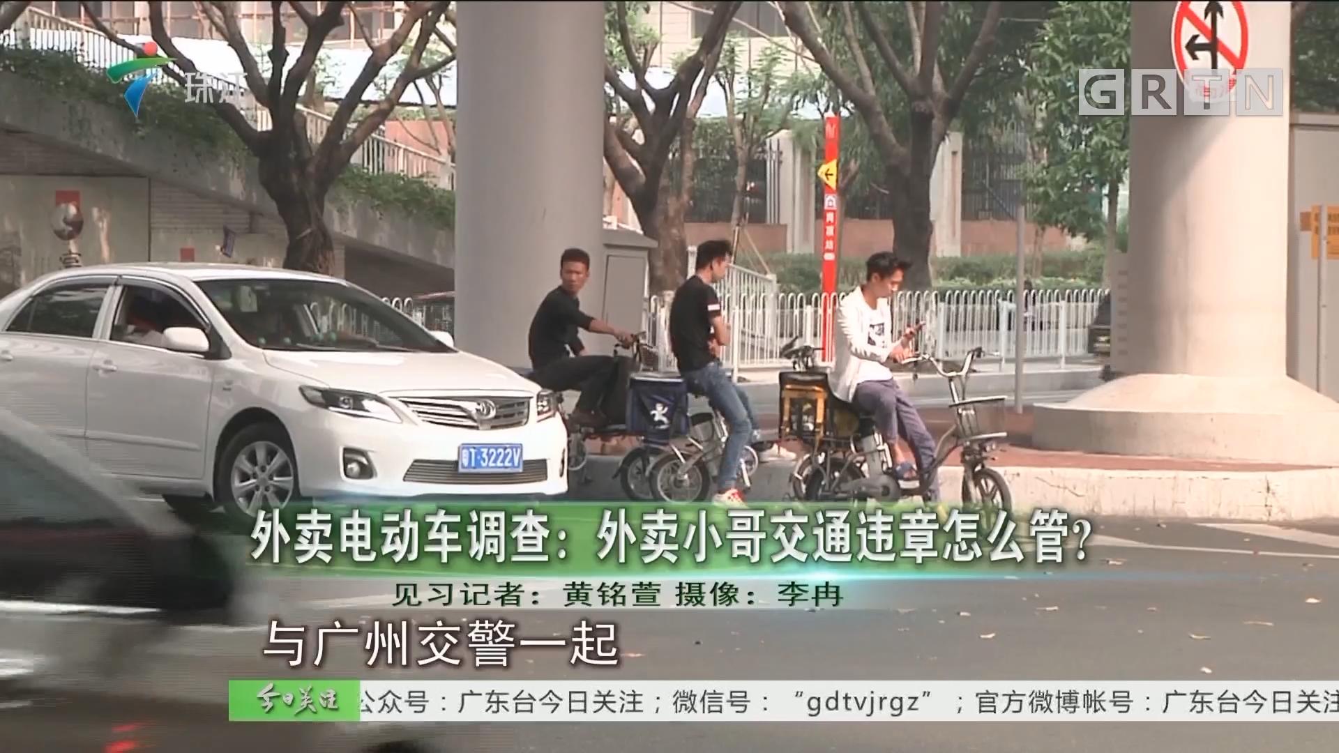 外卖电动车调查:外卖小哥交通违章怎么管?