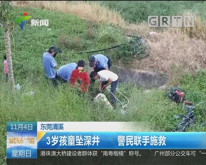 东莞清溪:3岁孩童坠深井 警民联手施救