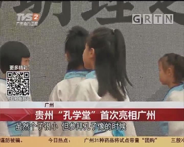"""广州:贵州""""孔学堂""""首次亮相广州"""