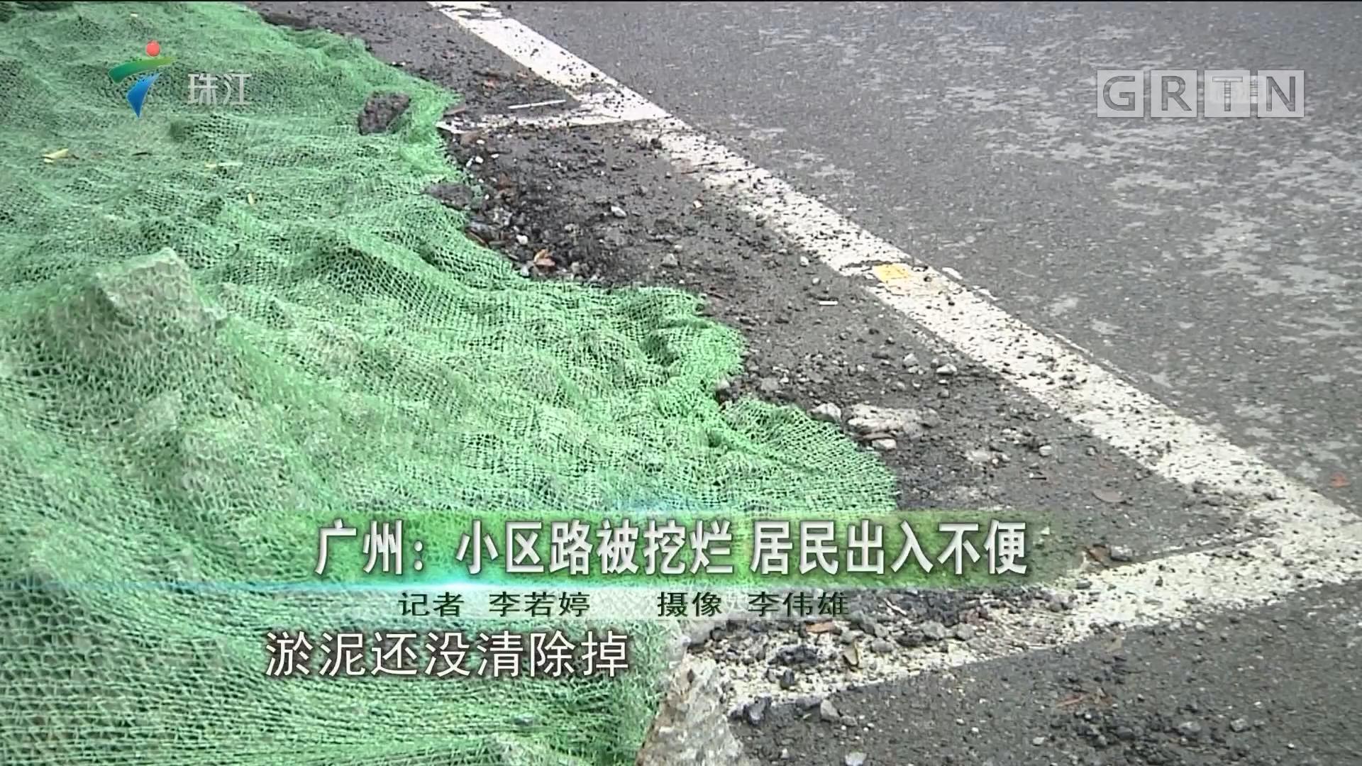 广州:小区路被挖烂 居民出入不便