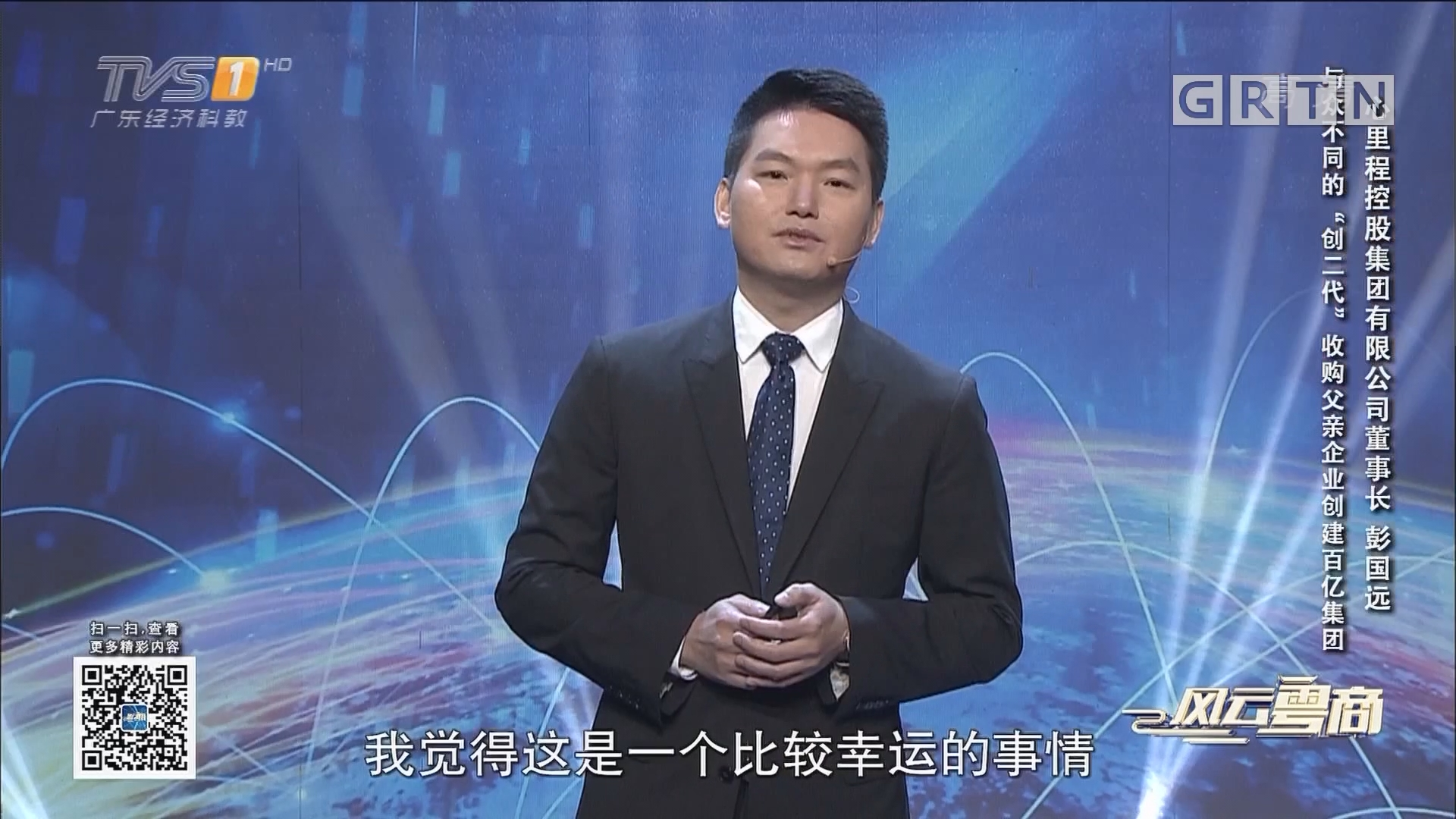 [2018-11-03]风云粤商:心里程控股集团有限公司董事长 彭国远