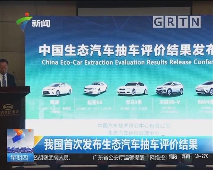 我國首次發布生態汽車抽車評價結果