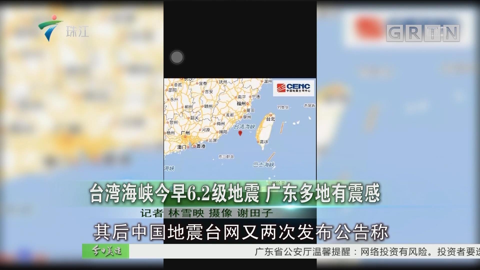 台湾海峡今早6.2级地震 广东多地有震感