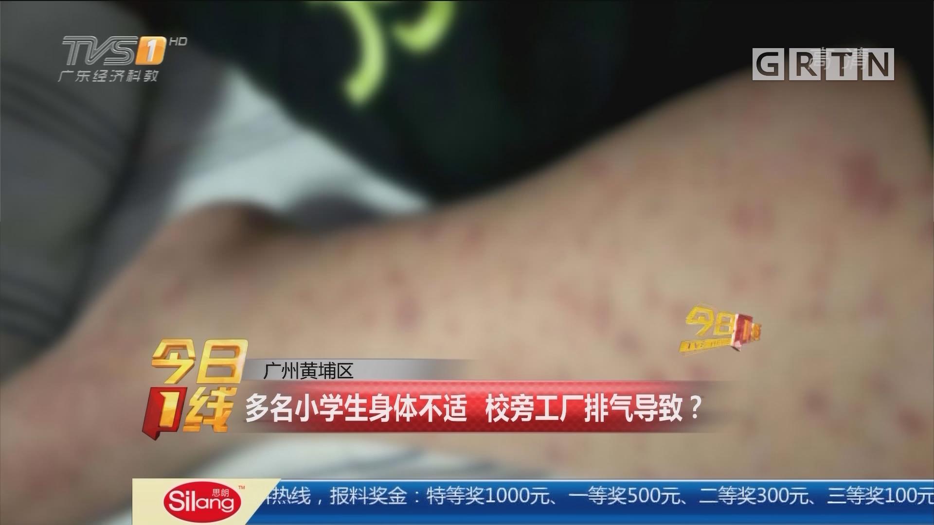 广州黄埔区:多名小学生身体不适 校旁工厂排气导致?
