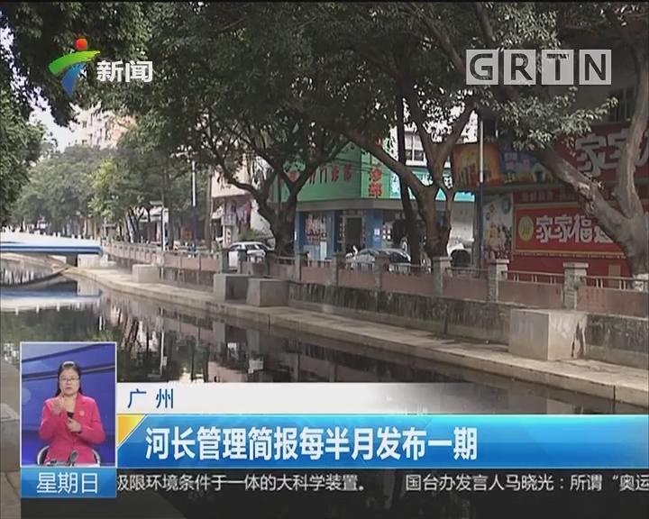 广州:河长管理简报每半月发布一期