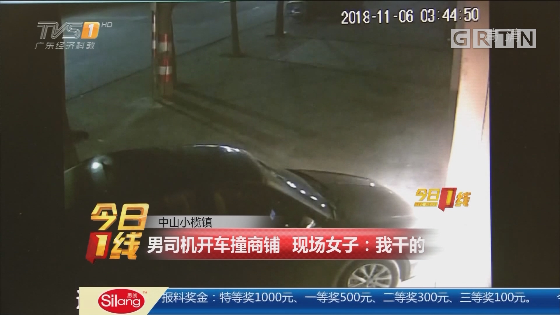 中山小榄镇:男司机开车撞商铺 现场女子:我干的