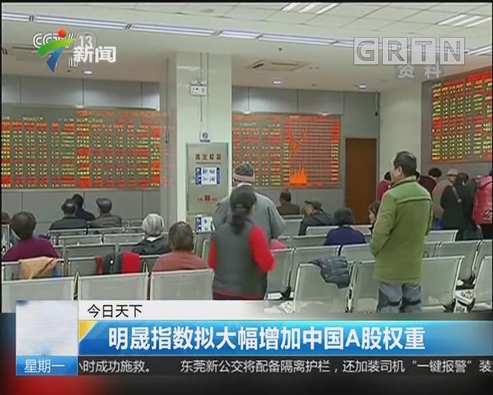 明晟指数拟大幅增加中国A股权重