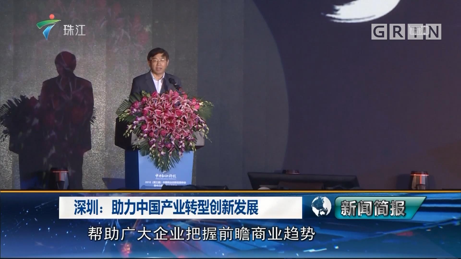 深圳:助力中国产业转型创新发展