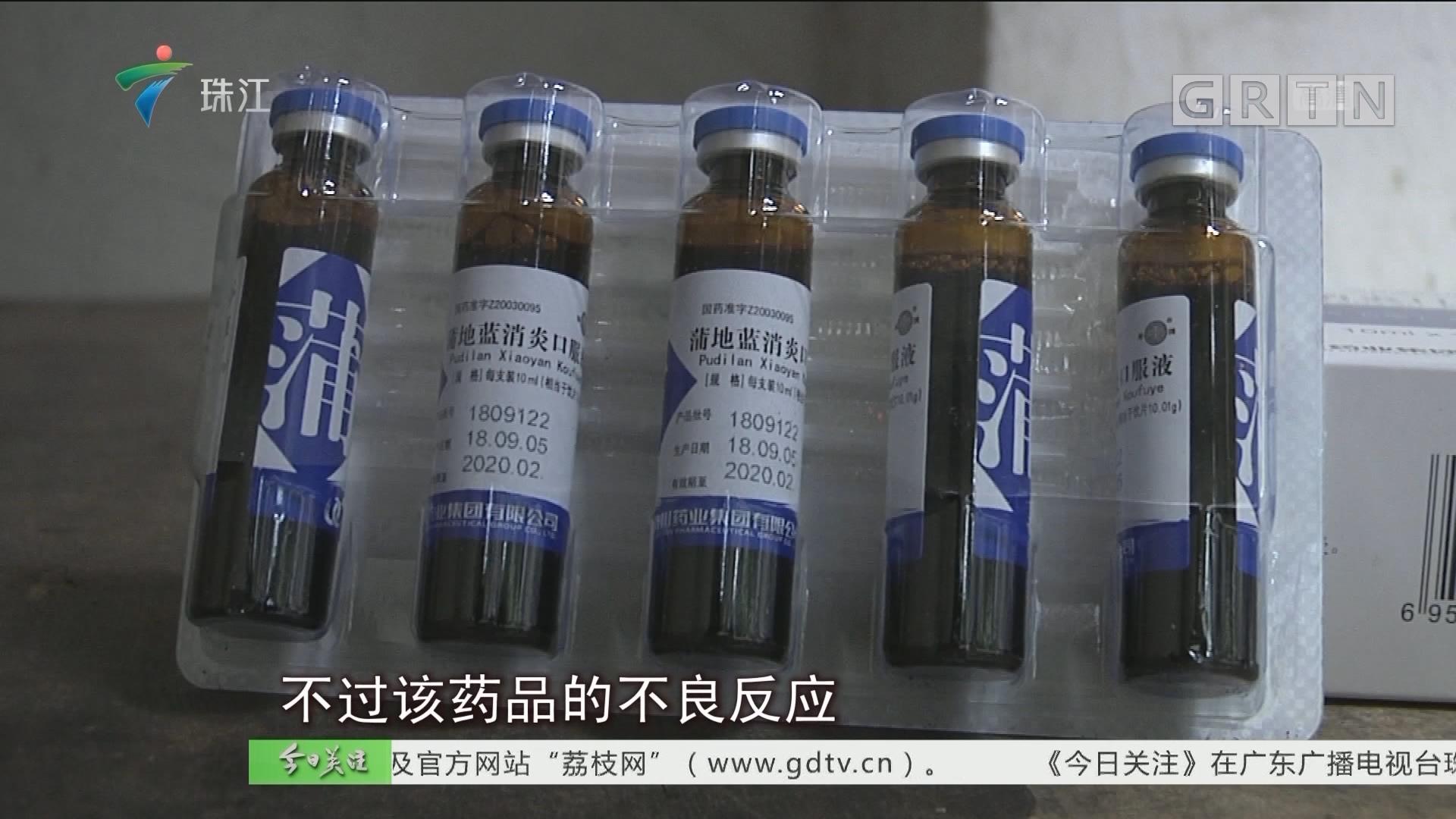 """国家药监局:要求""""蒲地蓝""""修改说明"""