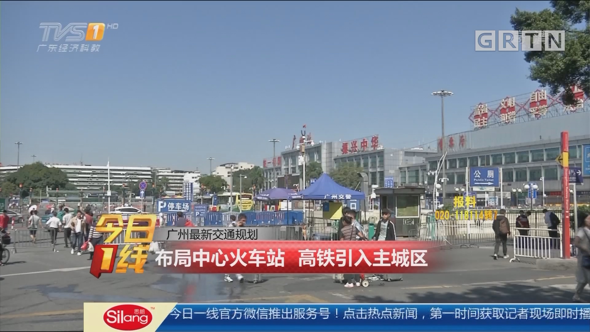 广州最新交通规划:布局中心火车站 高铁引入主城区