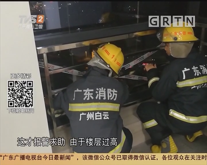 吊篮突发故障 两名工人被困25楼