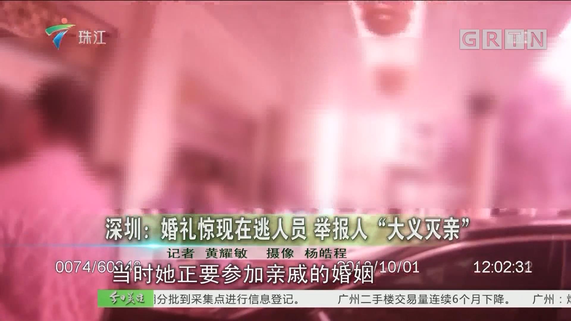 """深圳:婚礼惊现在逃人员 举报人""""大义灭亲"""""""