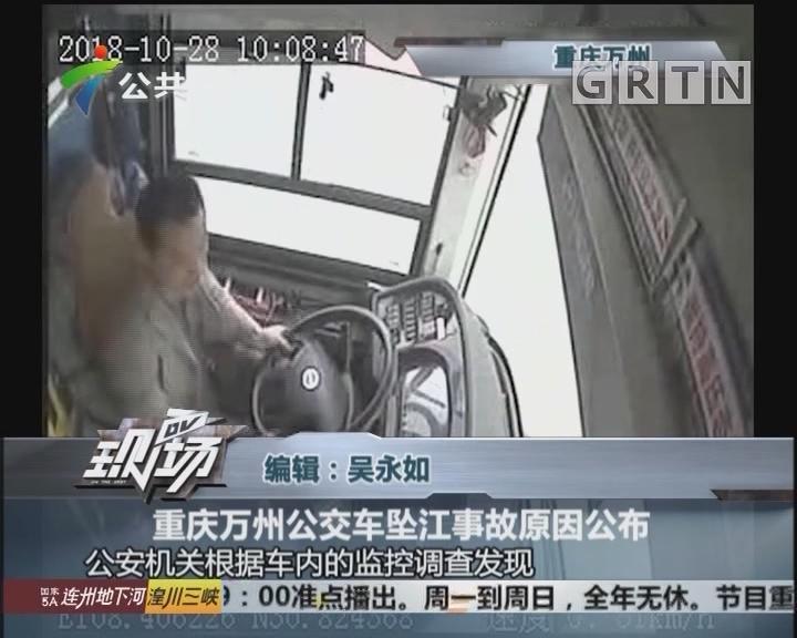 重庆万州公交车坠江事故原因公布