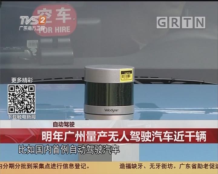自动驾驶:明年广州量产无人驾驶汽车近千辆
