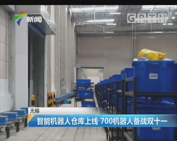无锡:智能机器人仓库上线 700机器人备战双十一