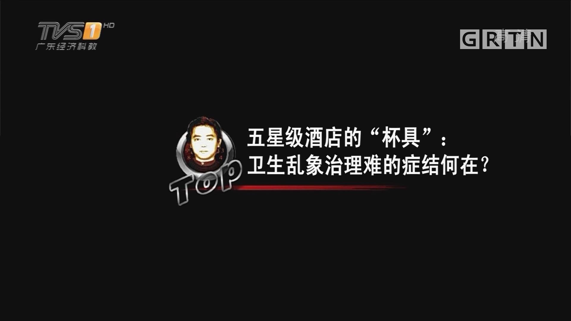 """[HD][2018-11-19]马后炮:五星级酒店的""""杯具"""":卫生乱象治理难得症结何在?"""