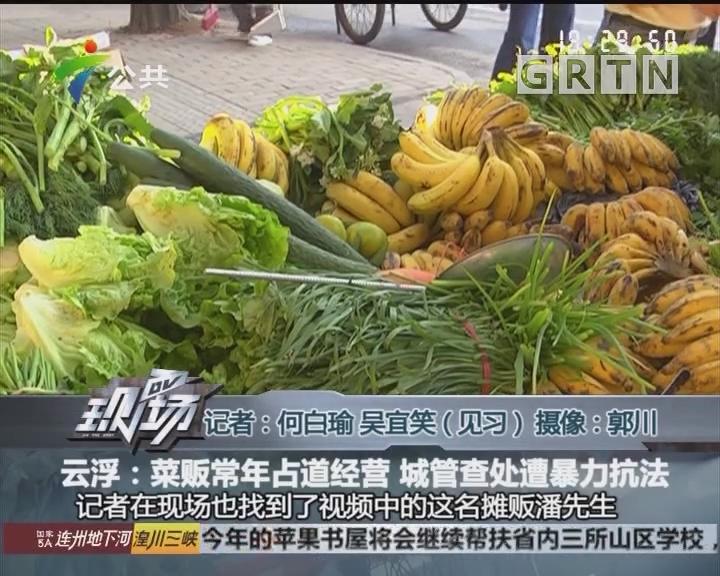 云浮:菜贩常年占道经营 城管查处遭暴力抗法