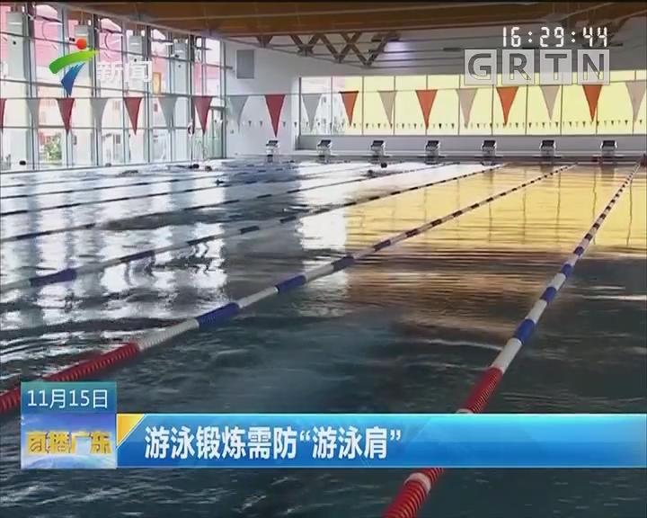 """游泳锻炼需防""""游泳肩"""""""