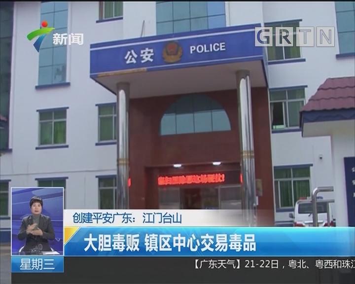 创建平安广东:江门台山 大胆毒贩 镇区中心交易毒品