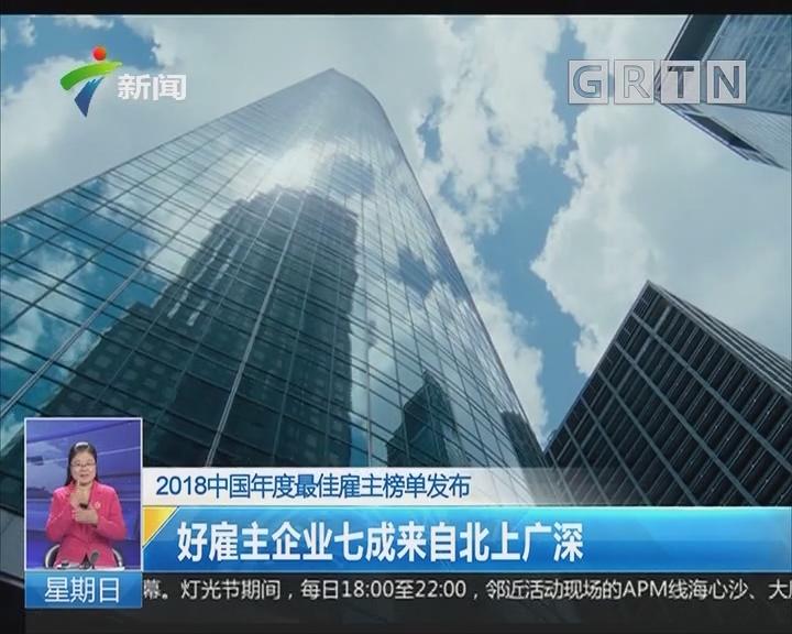 2018中国年度最佳雇主榜单发布:好雇主企业七成来自北上广深