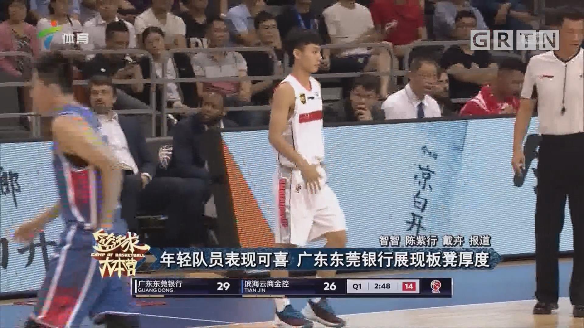 年轻队员表现可喜 广东东莞银行展现板凳厚度