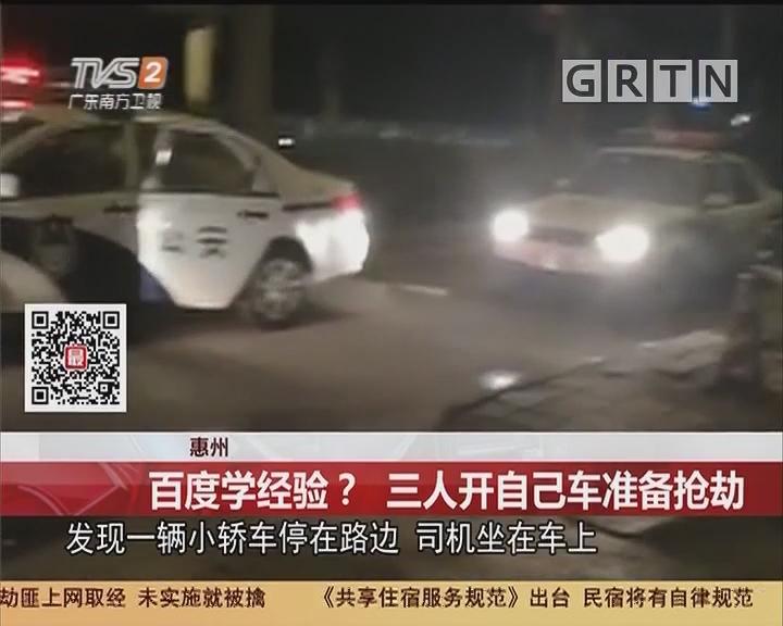 惠州:百度学经验?三人开自己车准备抢劫