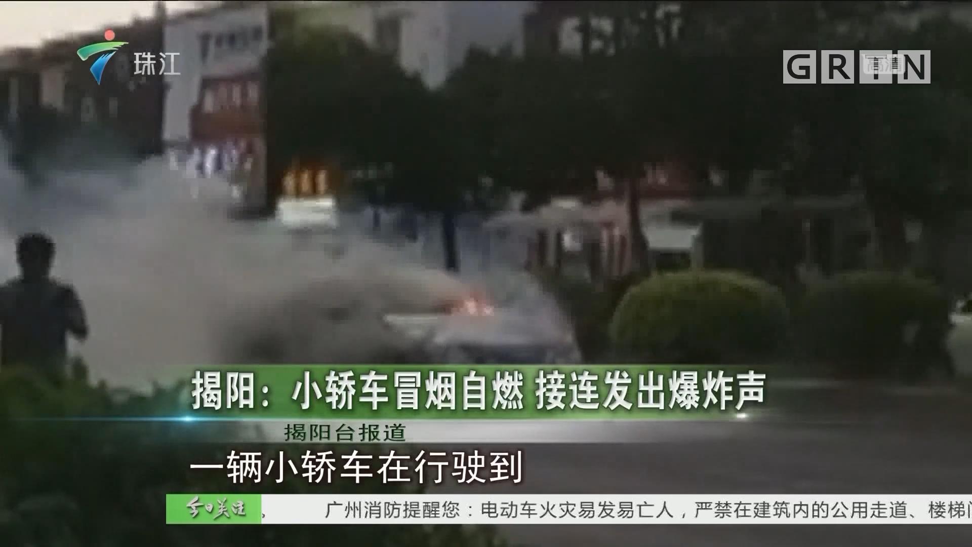 揭阳:小轿车冒烟自燃 接连发出爆炸声
