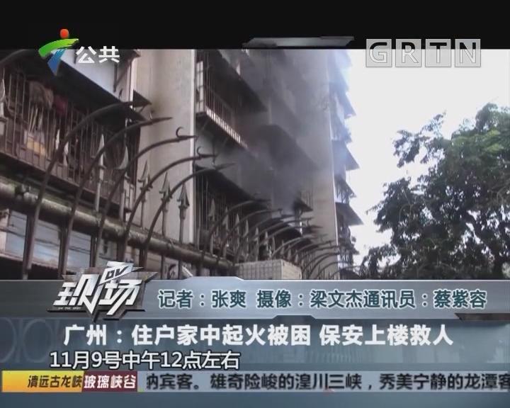 广州:住户家中起火被困 保安上楼救人