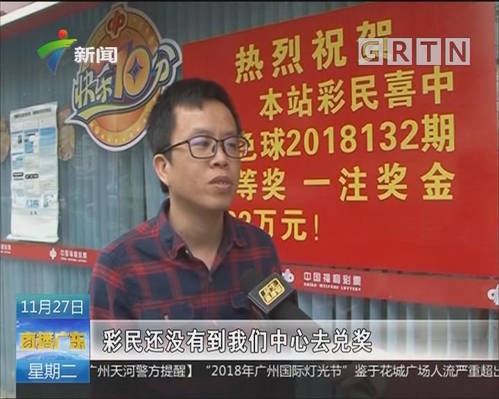 潮州:662万大奖无人领 福彩中心喊你来兑奖