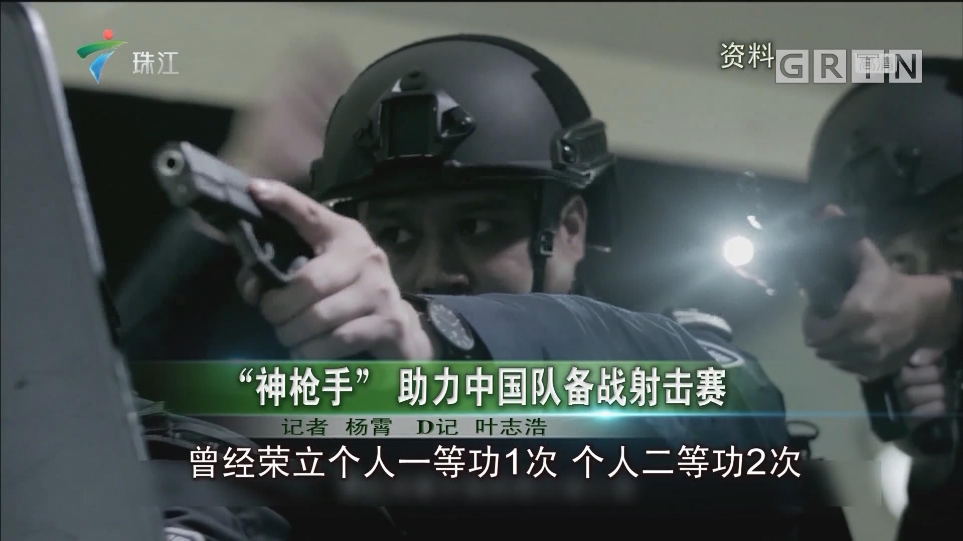 """""""神枪手""""助力中国队备战射击赛"""