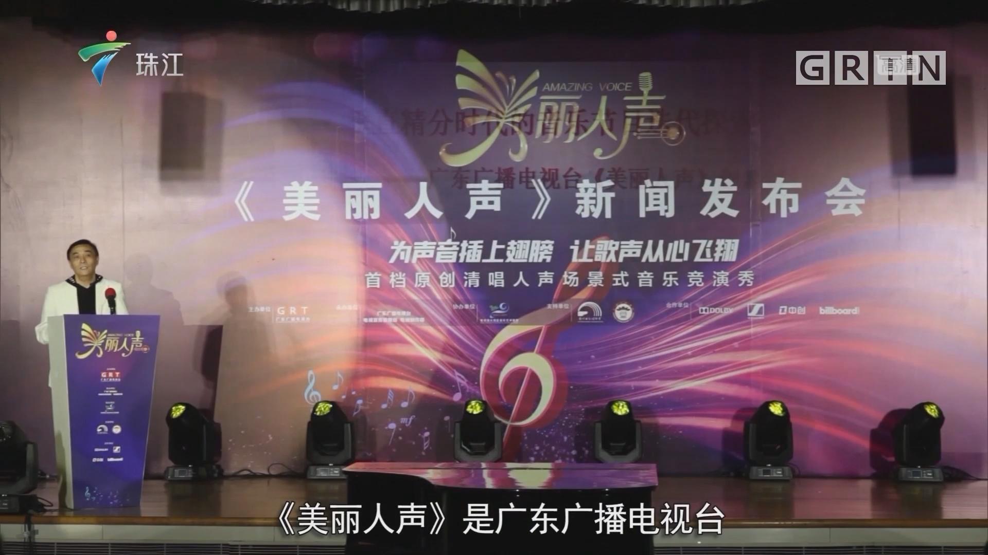 首档原创清唱人声场景式音乐竞演秀《美丽人声》即将开声