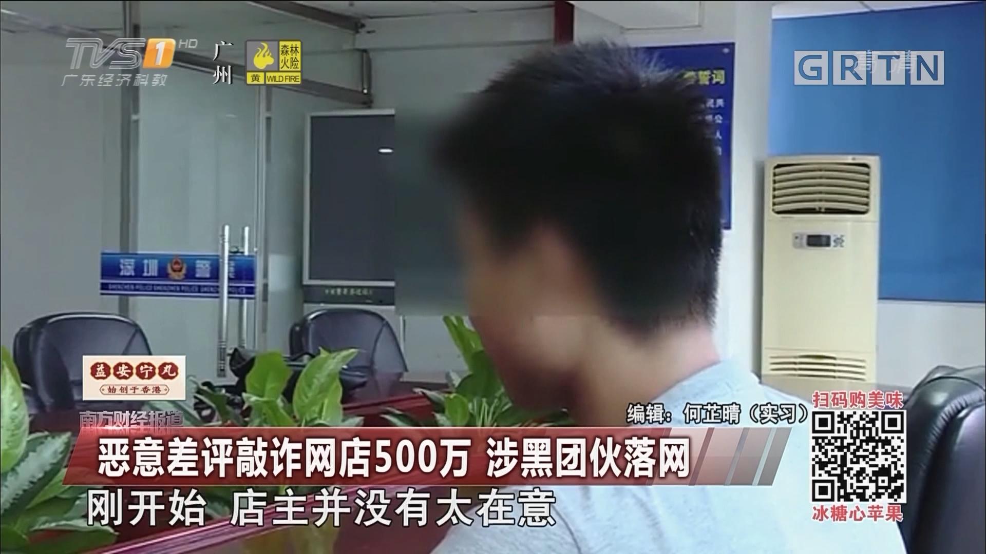恶意差评敲诈网店500万 涉黑团伙落网