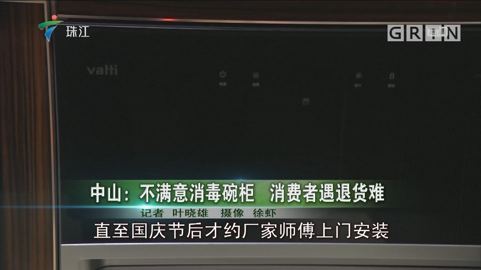 中山:不满意消毒碗柜 消费者遇退货难
