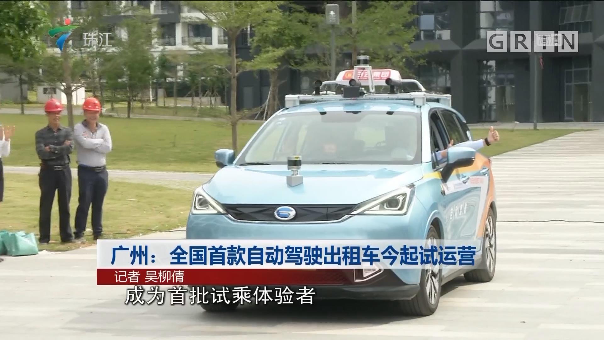 广州:全国首款自动驾驶出租车今起试运营