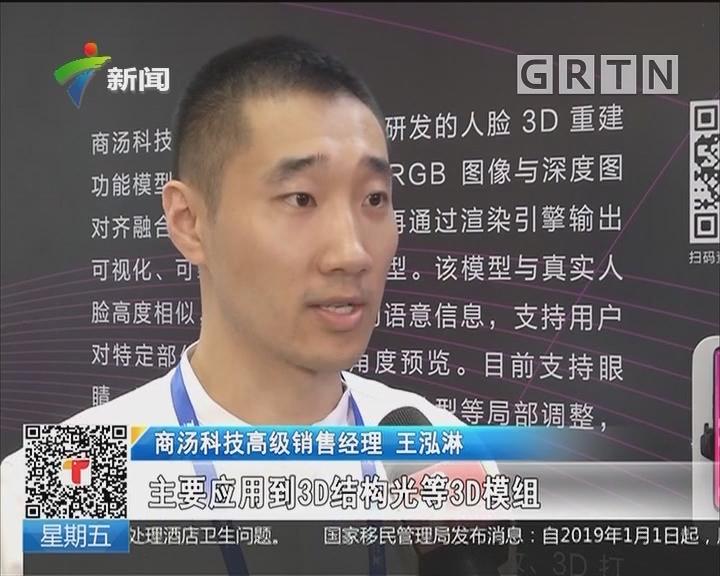 """高交会:人脸3D重建过足特工""""瘾"""""""